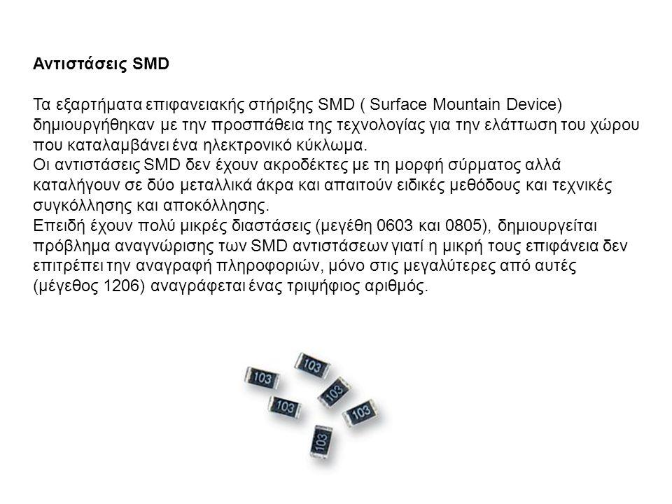 Αντιστάσεις SMD