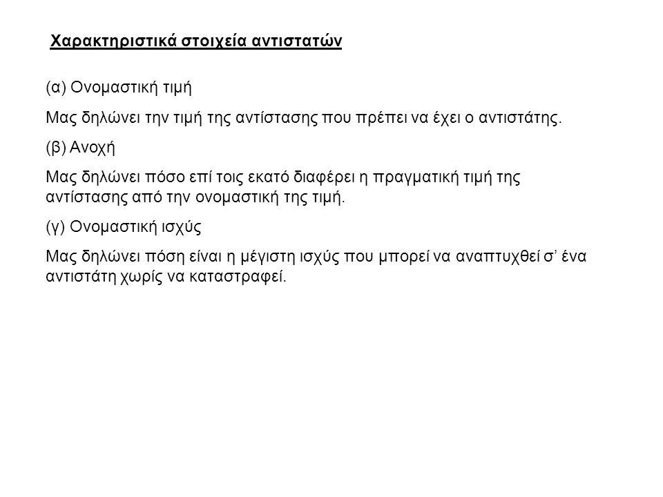 Χαρακτηριστικά στοιχεία αντιστατών