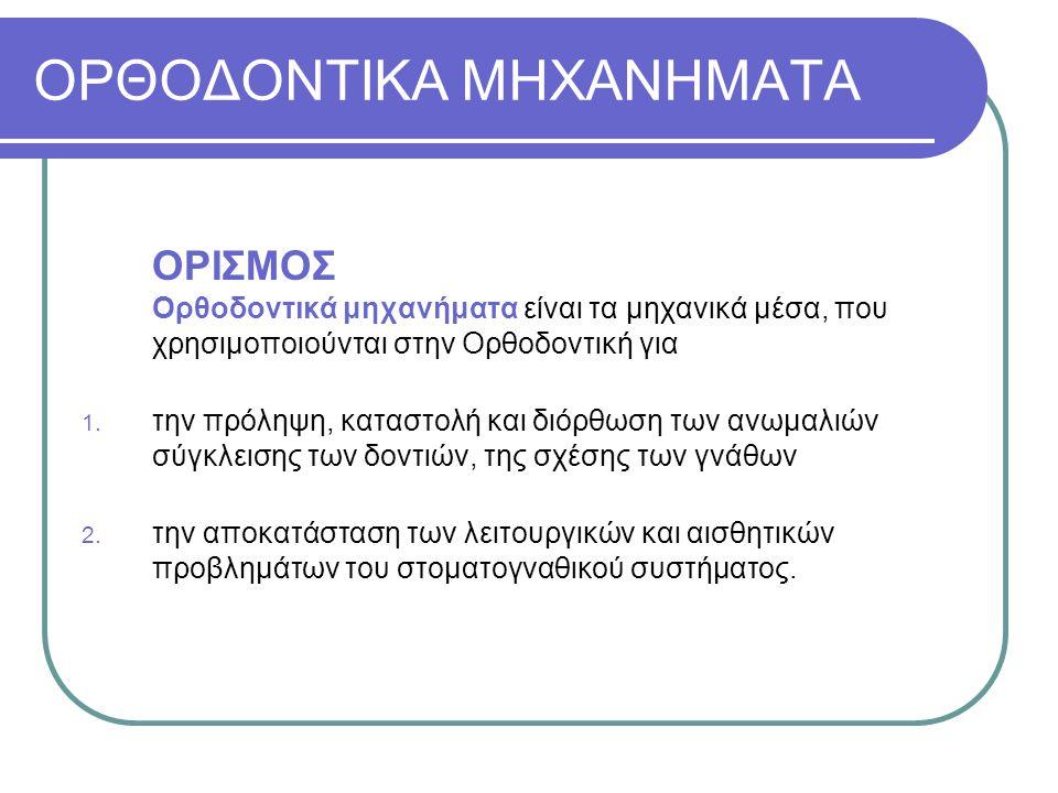 ΟΡΘΟΔΟΝΤΙΚΑ ΜΗΧΑΝΗΜΑΤΑ