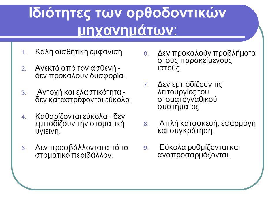 Ιδιότητες των ορθοδοντικών μηχανημάτων: