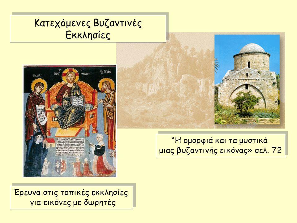 Κατεχόμενες Βυζαντινές Εκκλησίες