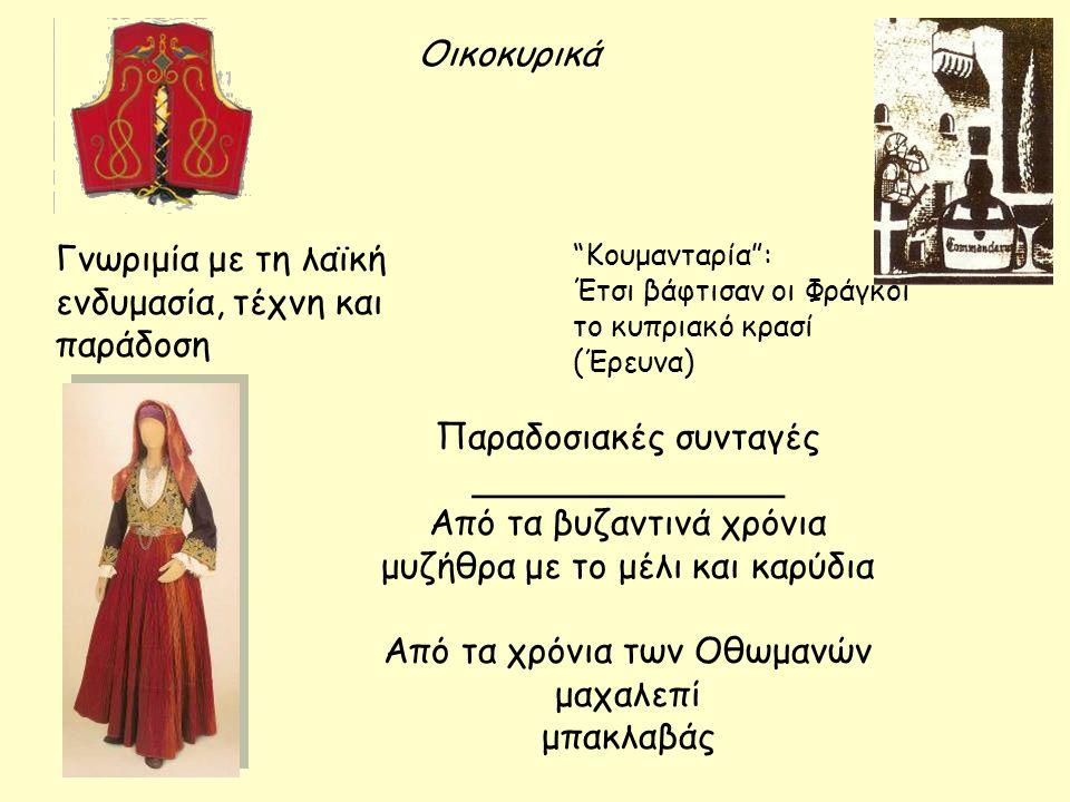 Παραδοσιακές συνταγές ______________ Από τα βυζαντινά χρόνια