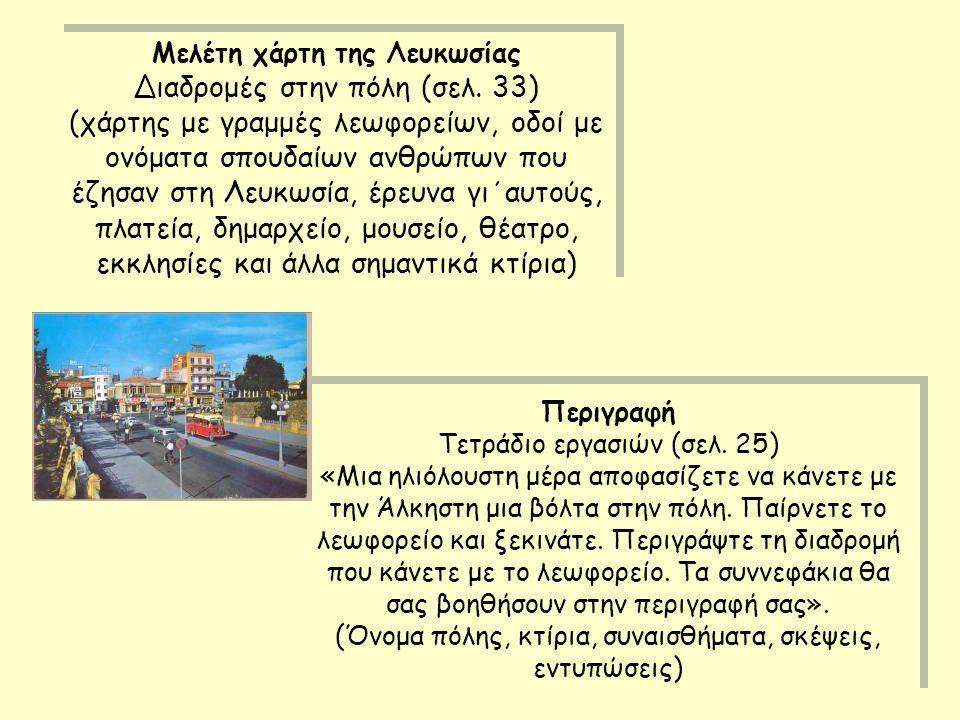 Μελέτη χάρτη της Λευκωσίας