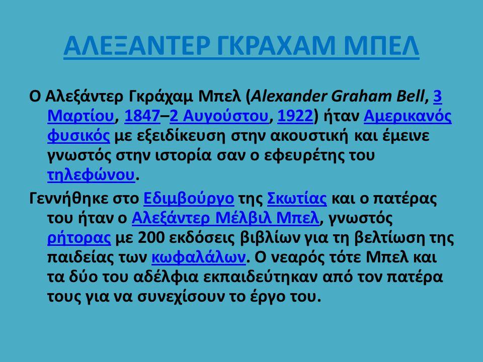 ΑΛΕΞΑΝΤΕΡ ΓΚΡΑΧΑΜ ΜΠΕΛ