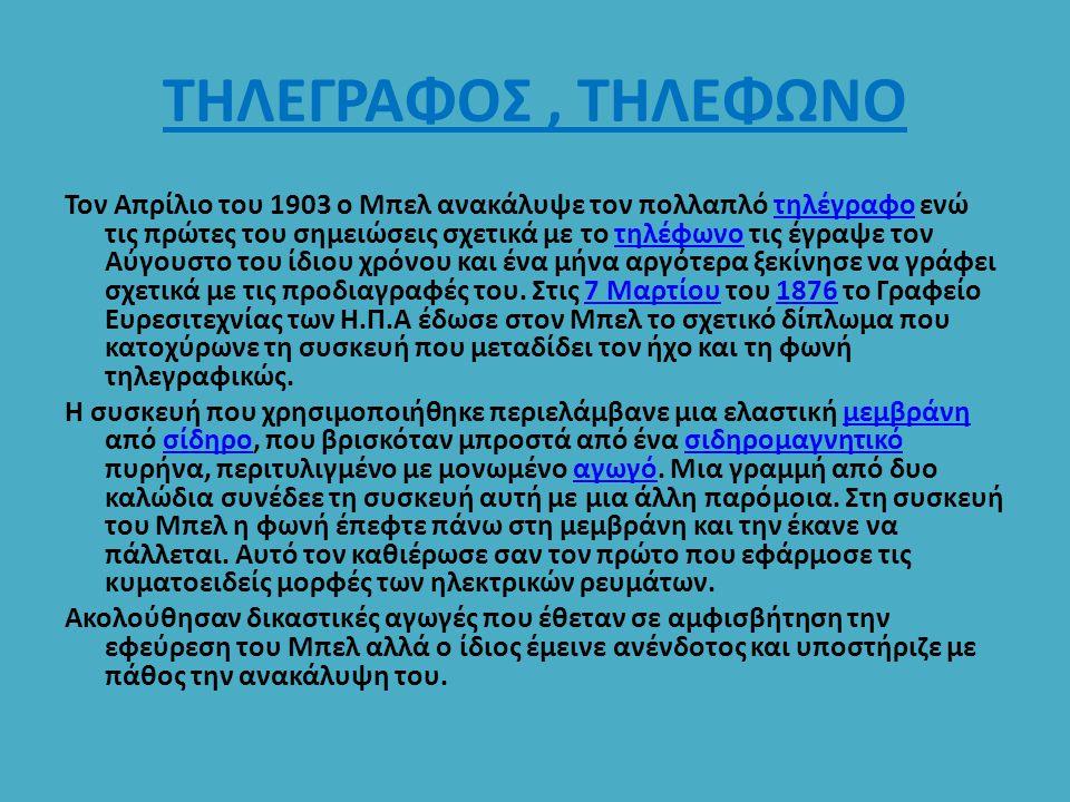 ΤΗΛΕΓΡΑΦΟΣ , ΤΗΛΕΦΩΝΟ