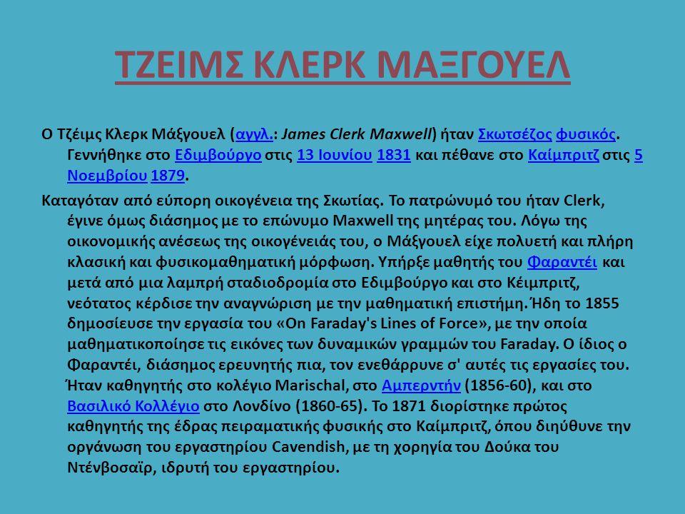 ΤΖΕΙΜΣ ΚΛΕΡΚ ΜΑΞΓΟΥΕΛ