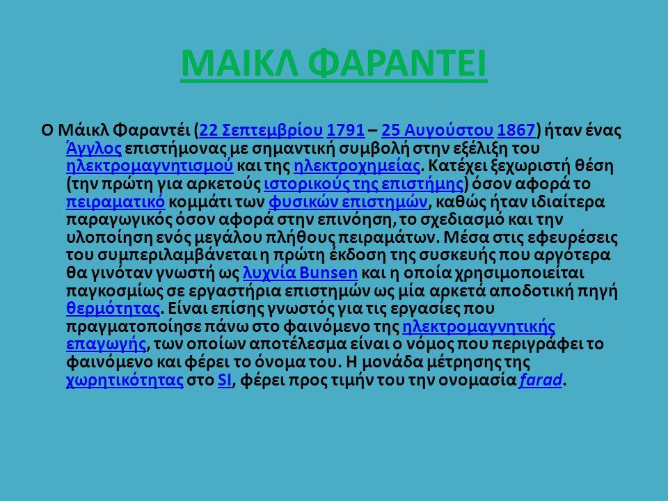 ΜΑΙΚΛ ΦΑΡΑΝΤΕΙ