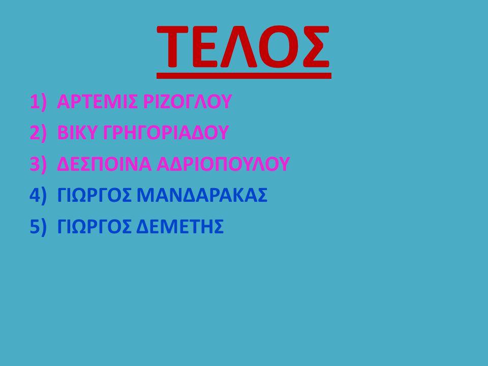 ΤΕΛΟΣ ΑΡΤΕΜΙΣ ΡΙΖΟΓΛΟΥ ΒΙΚΥ ΓΡΗΓΟΡΙΑΔΟΥ ΔΕΣΠΟΙΝΑ ΑΔΡΙΟΠΟΥΛΟΥ