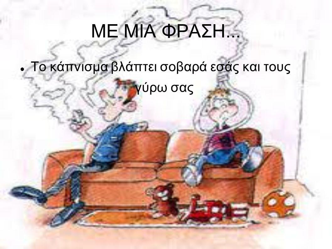 ΜΕ ΜΙΑ ΦΡΑΣΗ... Το κάπνισμα βλάπτει σοβαρά εσάς και τους γύρω σας