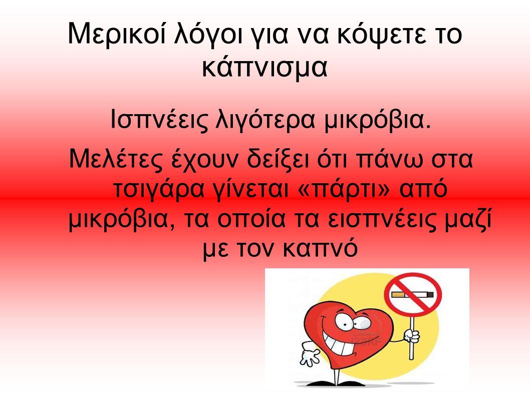 Μερικοί λόγοι για να κόψετε το κάπνισμα