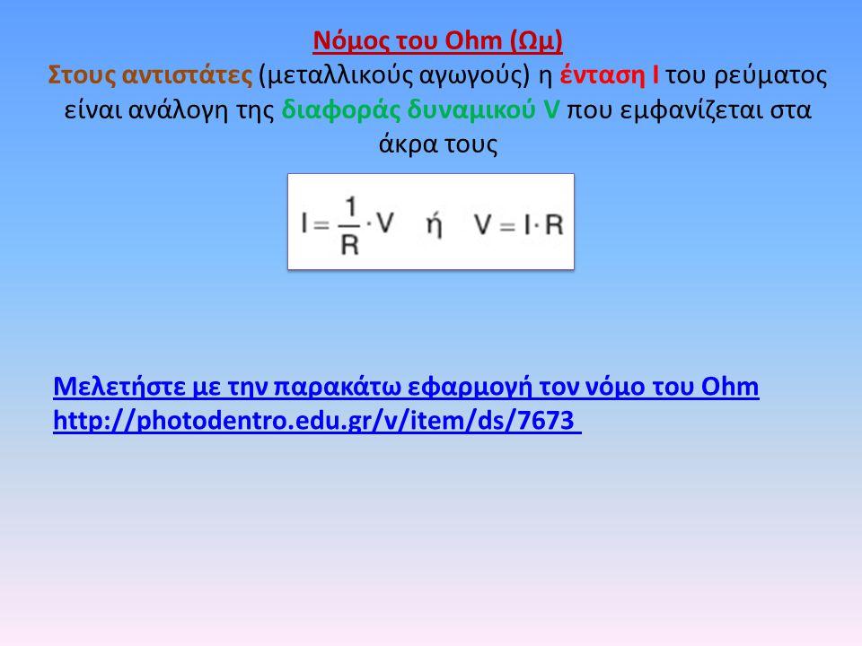 Νόμος του Ohm (Ωμ)