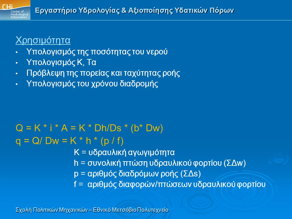 Q = K * i * A = K * Dh/Ds * (b* Dw) q = Q/ Dw = K * h * (p / f)