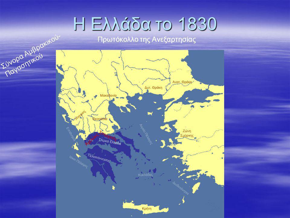 Η Ελλάδα το 1830 Σύνορα Αμβρακικού-Παγασητικού