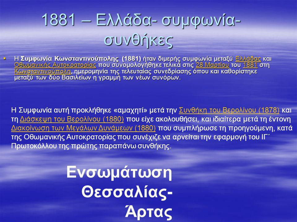 1881 – Ελλάδα- συμφωνία-συνθήκες