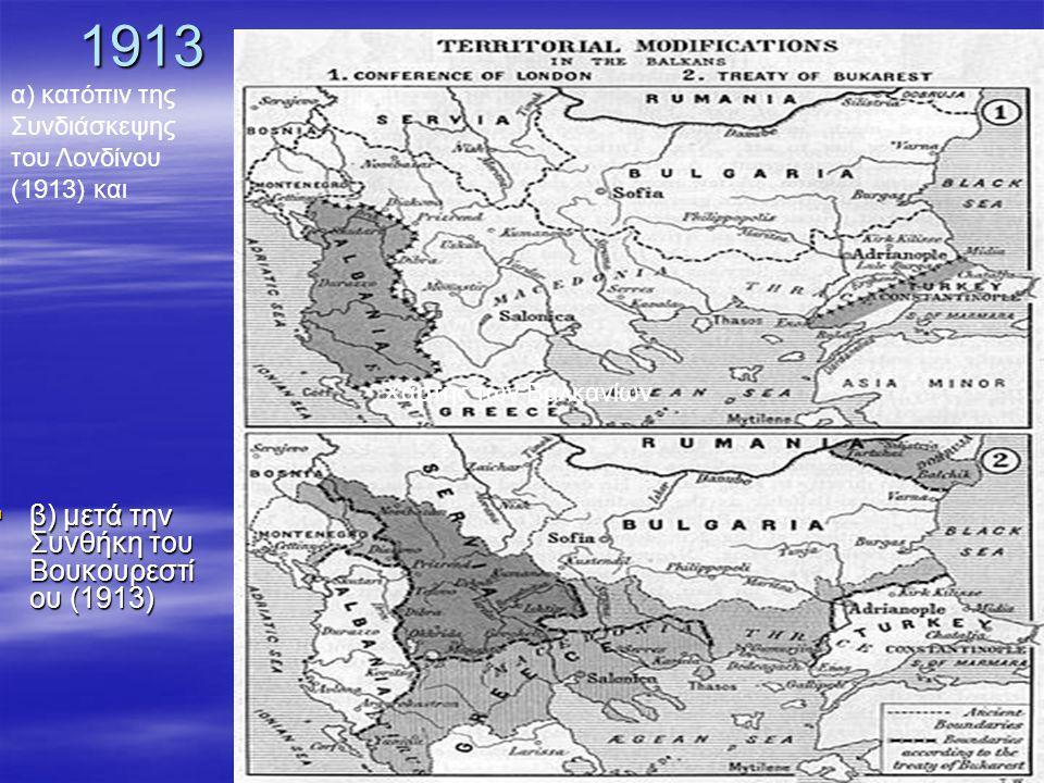 1913 β) μετά την Συνθήκη του Βουκουρεστίου (1913)