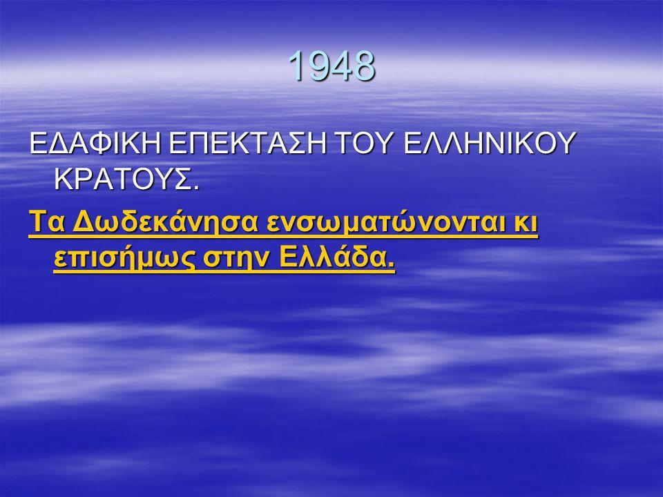 1948 ΕΔΑΦΙΚΗ ΕΠΕΚΤΑΣΗ ΤΟΥ ΕΛΛΗΝΙΚΟΥ ΚΡΑΤΟΥΣ.
