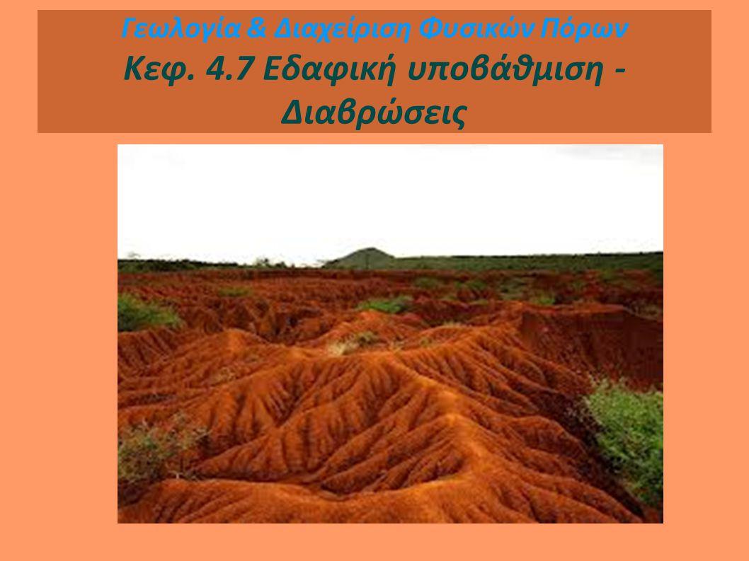 Γεωλογία & Διαχείριση Φυσικών Πόρων Κεφ. 4