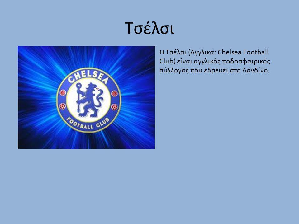 Τσέλσι Η Τσέλσι (Αγγλικά: Chelsea Football Club) είναι αγγλικός ποδοσφαιρικός σύλλογος που εδρεύει στο Λονδίνο.