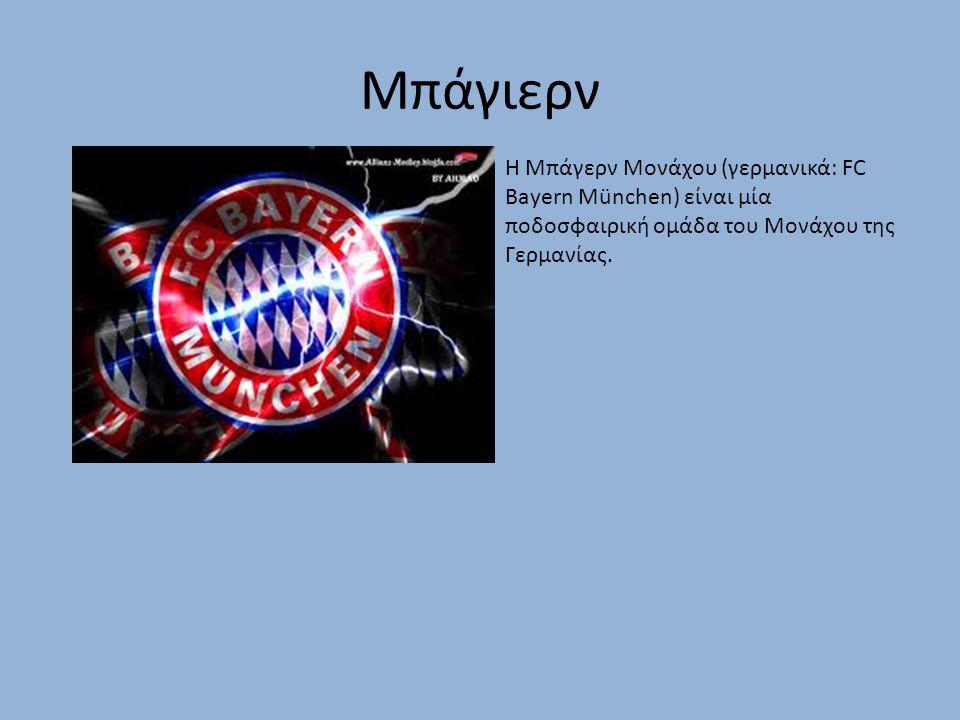 Μπάγιερν Η Μπάγερν Μονάχου (γερμανικά: FC Bayern München) είναι μία ποδοσφαιρική ομάδα του Μονάχου της Γερμανίας.