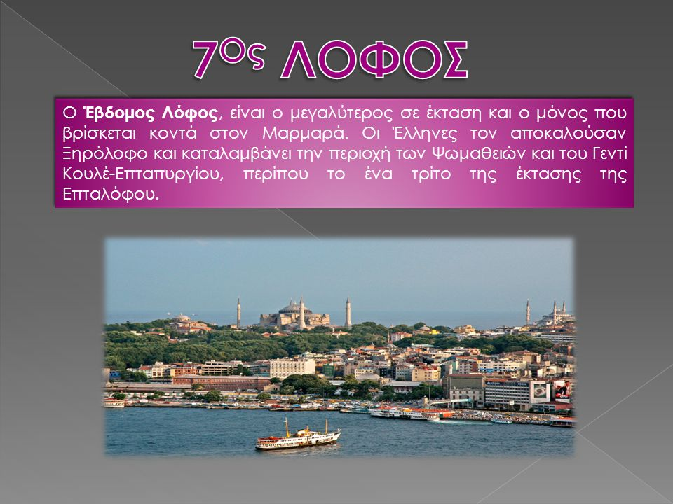 7Ος ΛΟΦΟΣ