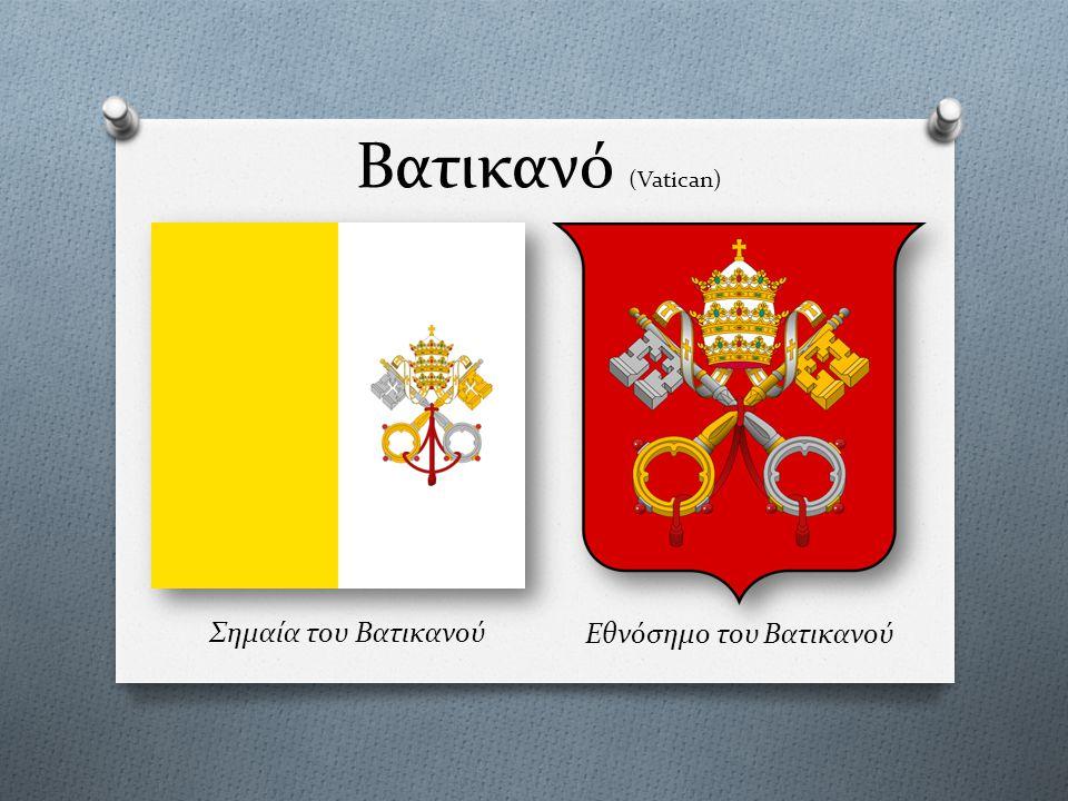 Εθνόσημο του Βατικανού