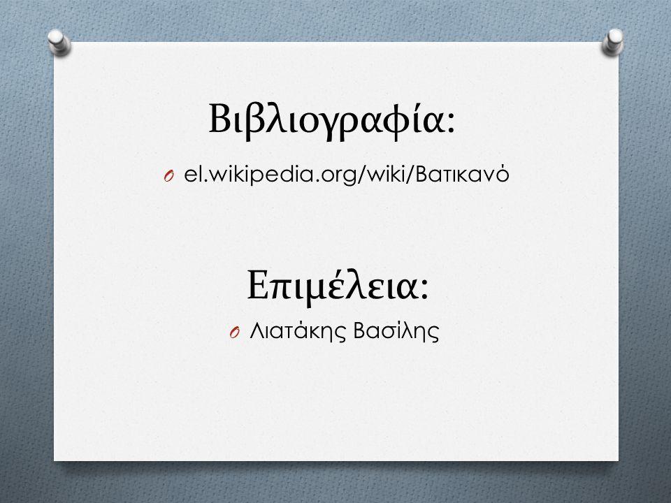 Βιβλιογραφία: Επιμέλεια: el.wikipedia.org/wiki/Βατικανό