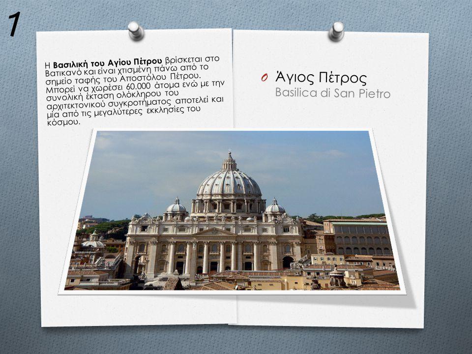 1 Άγιος Πέτρος Basilica di San Pietro
