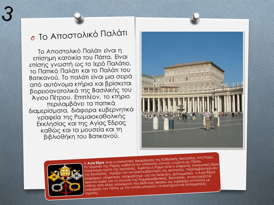 3 Το Αποστολικό Παλάτι.