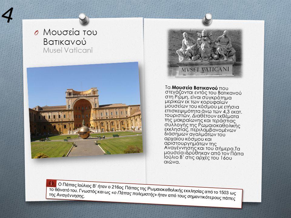 4 Μουσεία του Βατικανού Musei Vaticani