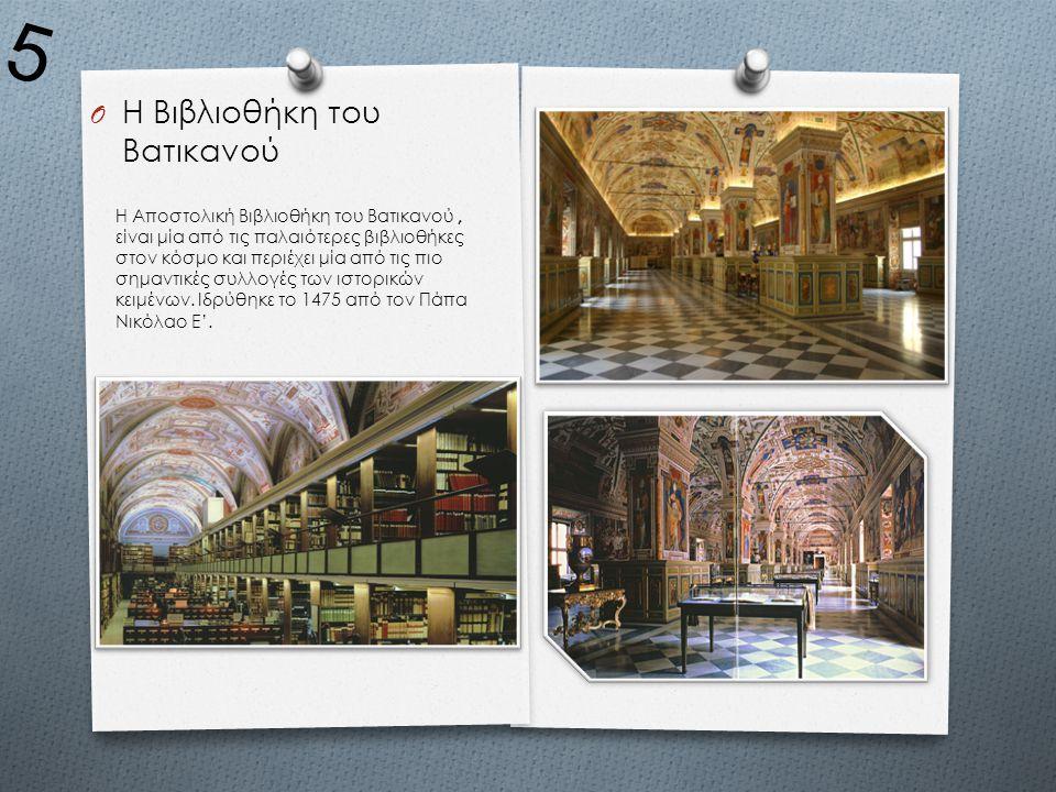 5 Η Βιβλιοθήκη του Βατικανού