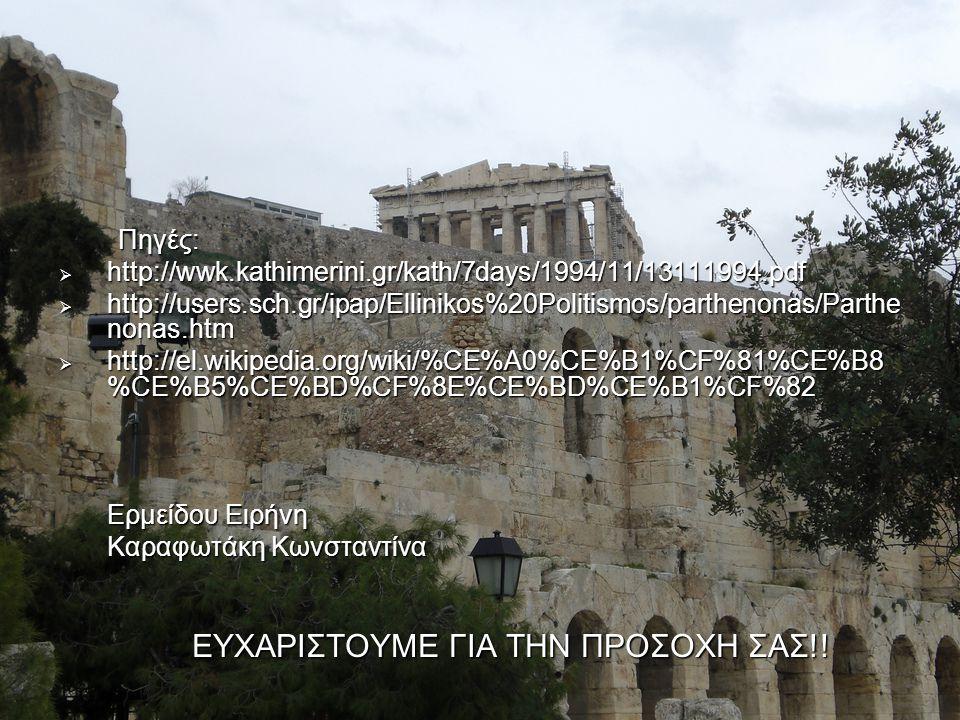 Πηγές: http://wwk.kathimerini.gr/kath/7days/1994/11/13111994.pdf. http://users.sch.gr/ipap/Ellinikos%20Politismos/parthenonas/Parthenonas.htm.