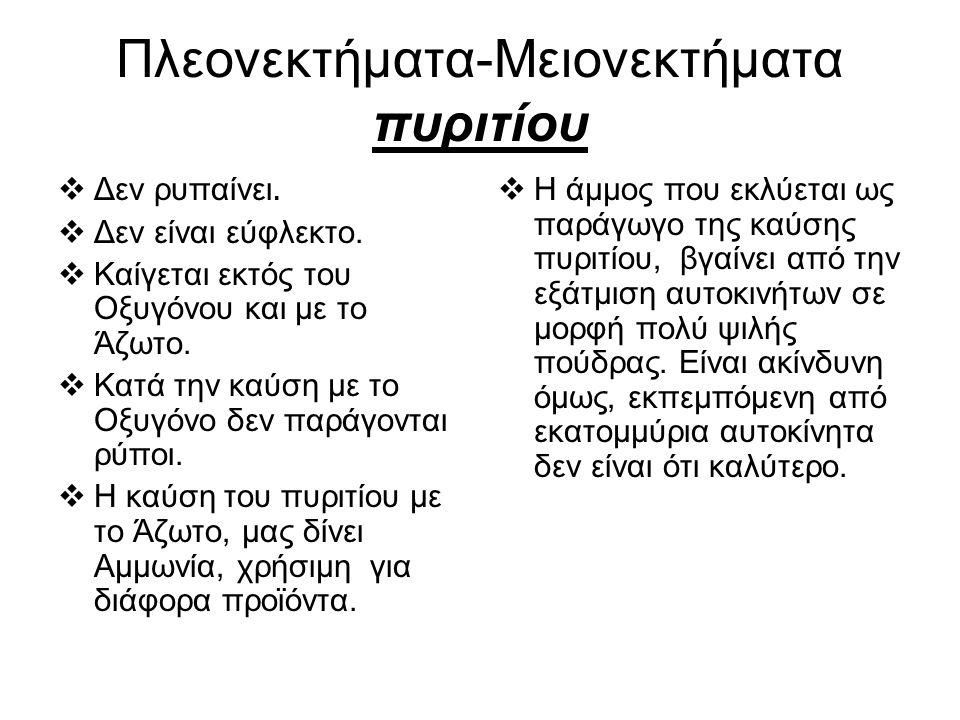 Πλεονεκτήματα-Μειονεκτήματα πυριτίου