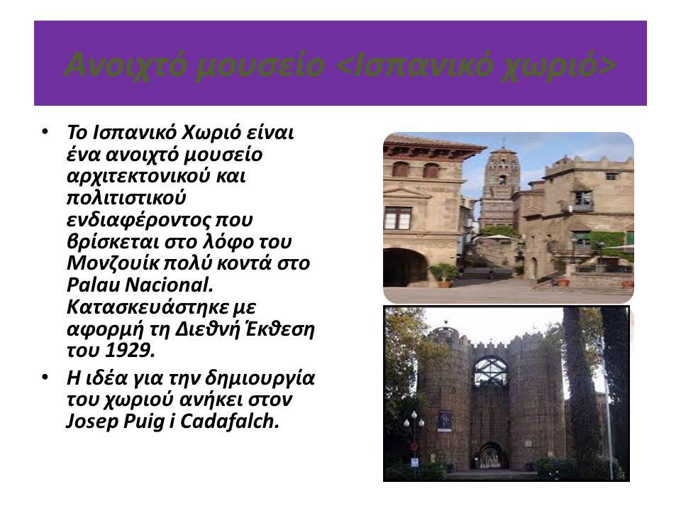 Ανοιχτό μουσείο <Ισπανικό χωριό>