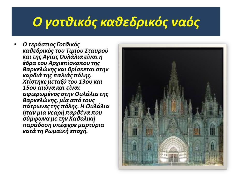 Ο γοτθικός καθεδρικός ναός
