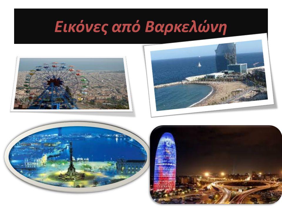 Εικόνες από Βαρκελώνη