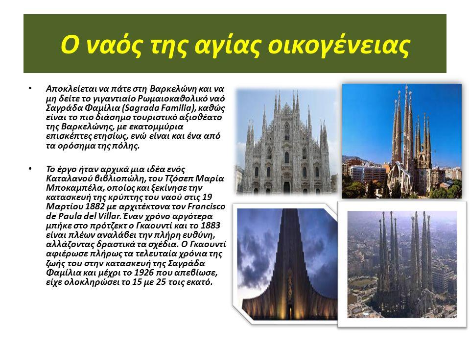 Ο ναός της αγίας οικογένειας