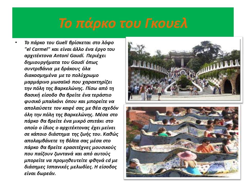 Το πάρκο του Γκουελ