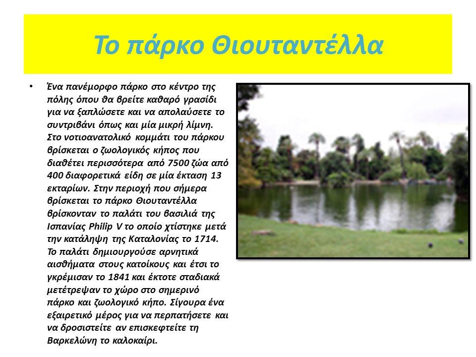 Το πάρκο Θιουταντέλλα