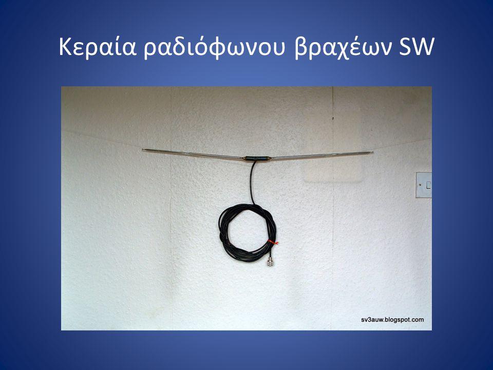 Κεραία ραδιόφωνου βραχέων SW