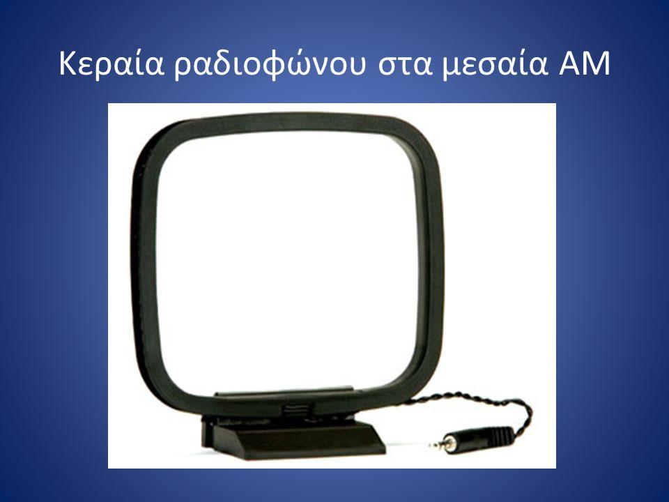 Κεραία ραδιοφώνου στα μεσαία ΑΜ