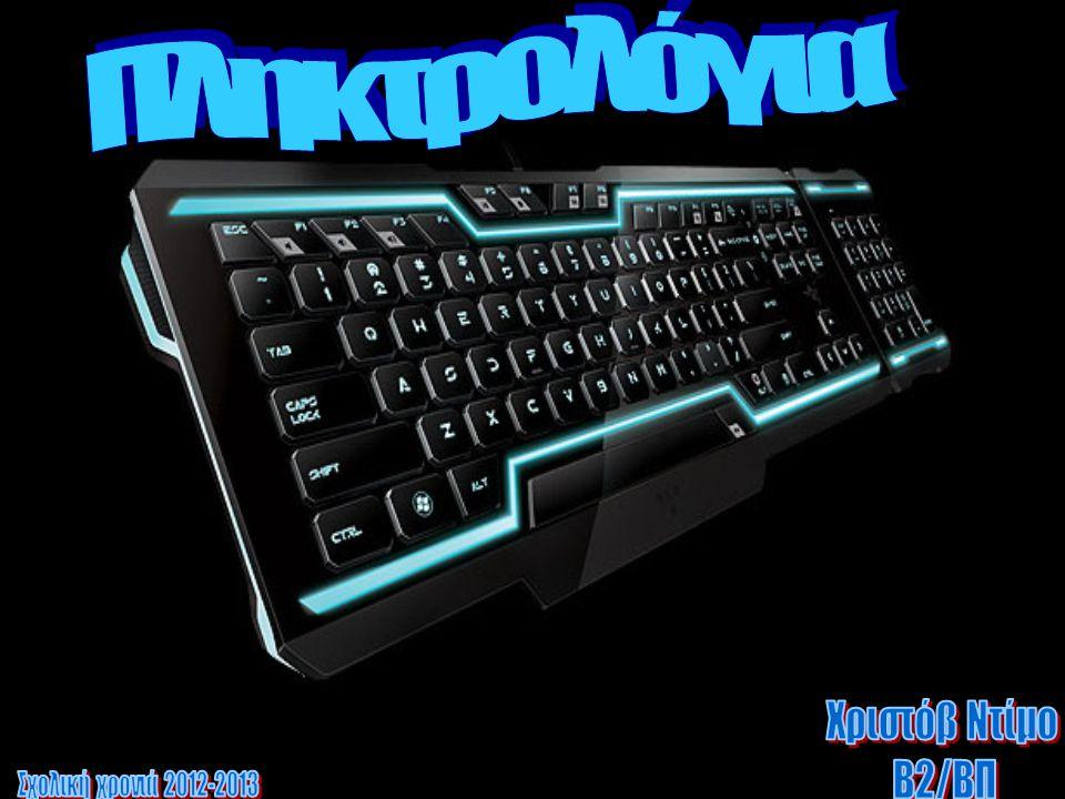 Πληκτρολόγια Χριστόβ Ντίμο Β2/ΒΠ Σχολική χρονιά 2012-2013