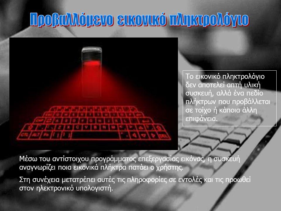 Προβαλλόμενο εικονικό πληκτρολόγιο