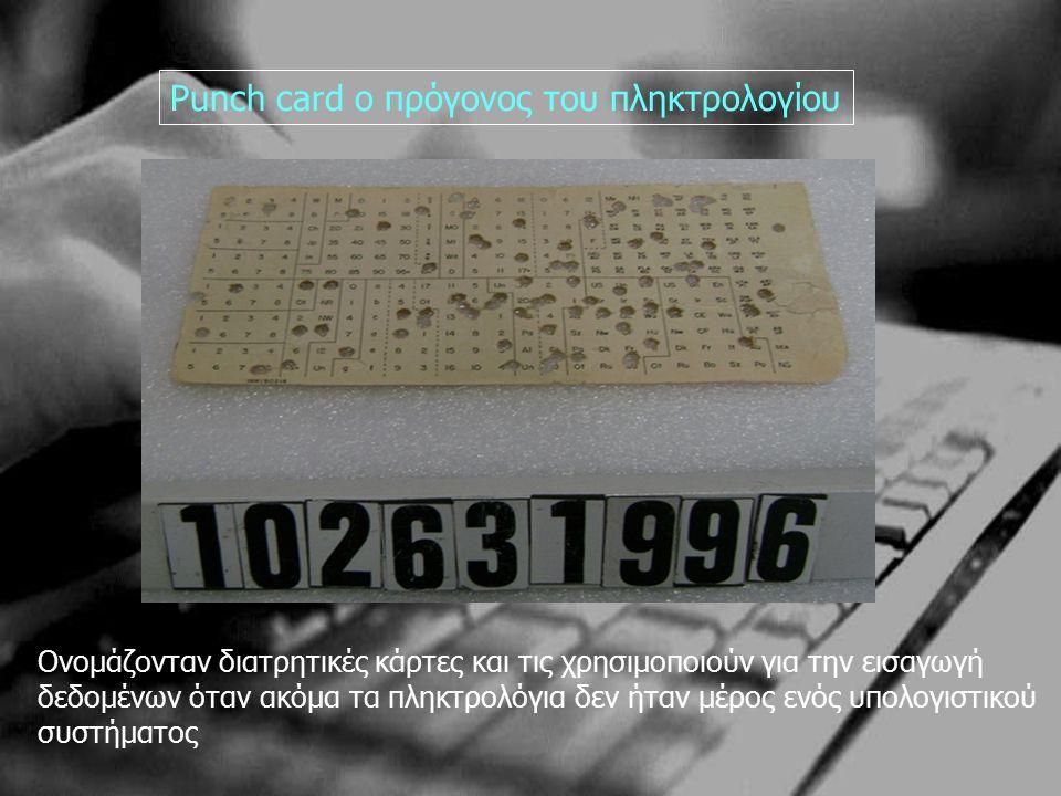 Punch card o πρόγονος του πληκτρολογίου