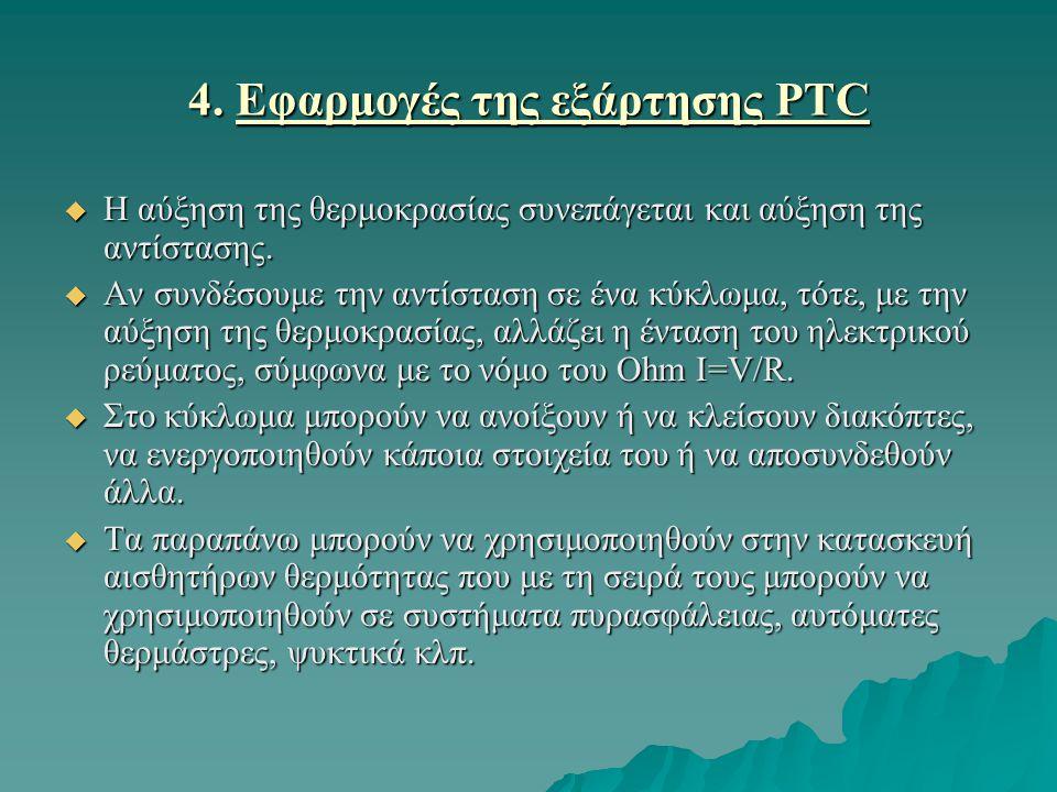 4. Εφαρμογές της εξάρτησης PTC