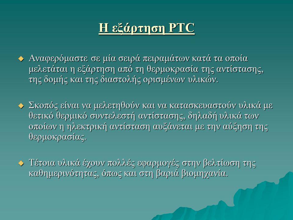 Η εξάρτηση PTC