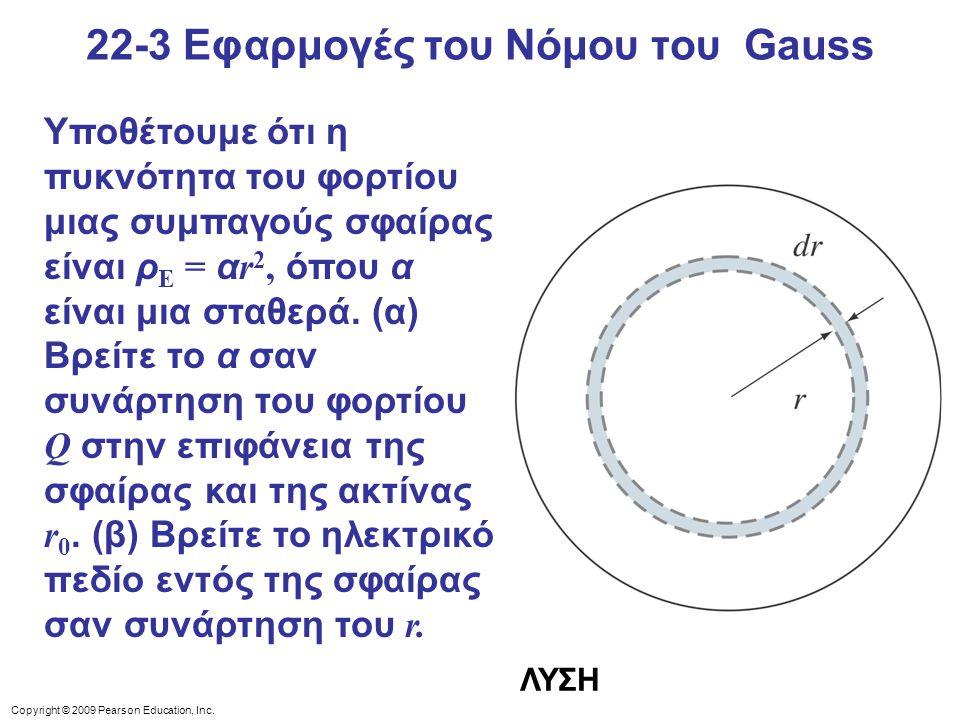 22-3 Εφαρμογές του Νόμου του Gauss