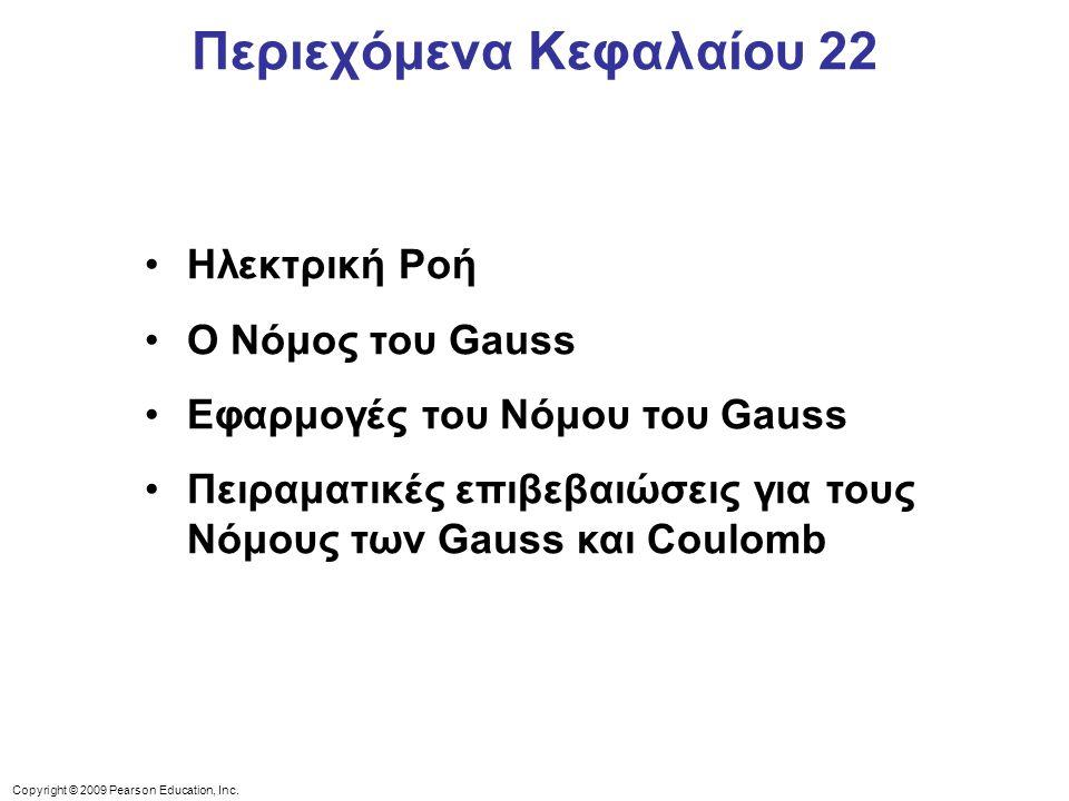 Περιεχόμενα Κεφαλαίου 22