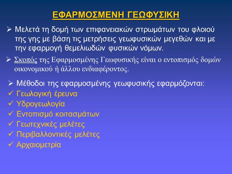 ΕΦΑΡΜΟΣΜΕΝΗ ΓΕΩΦΥΣΙΚΗ