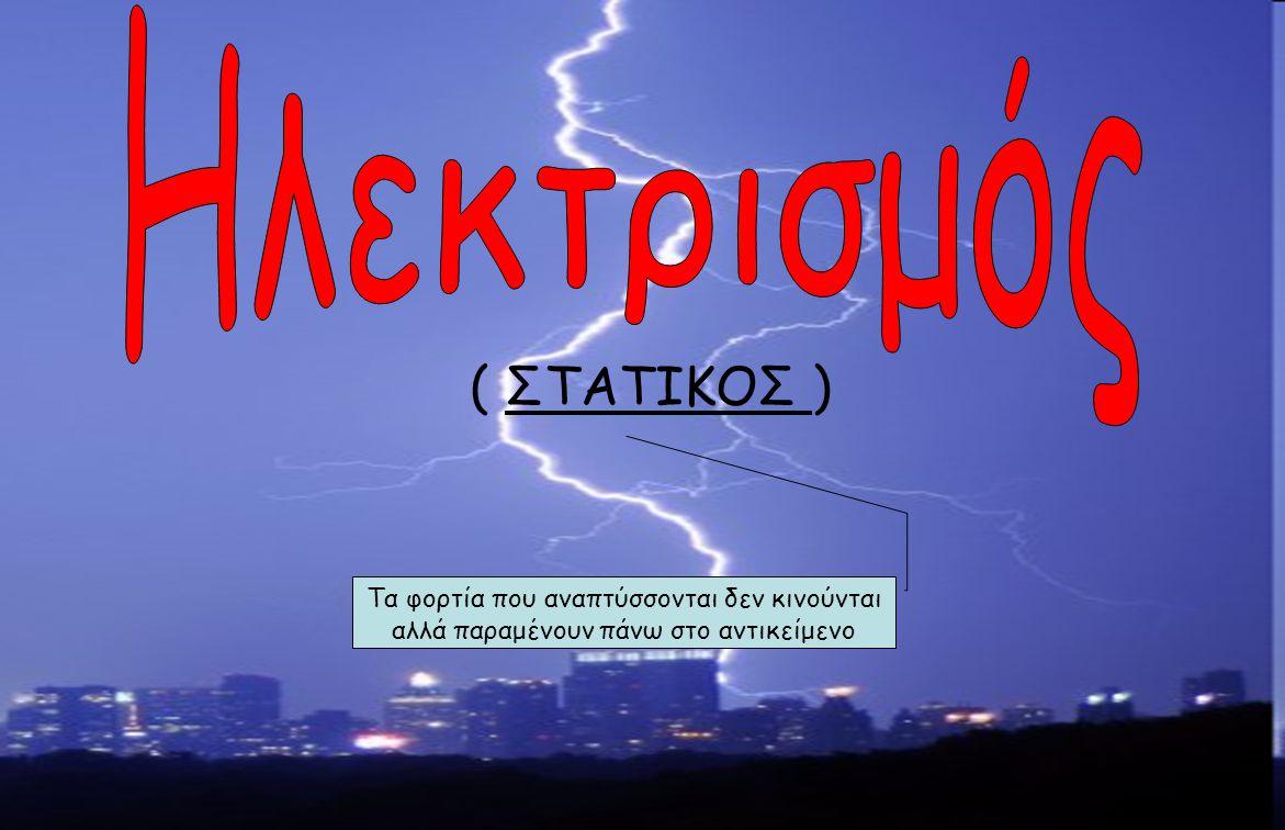 Ηλεκτρισμός ( ΣΤΑΤΙΚΟΣ )