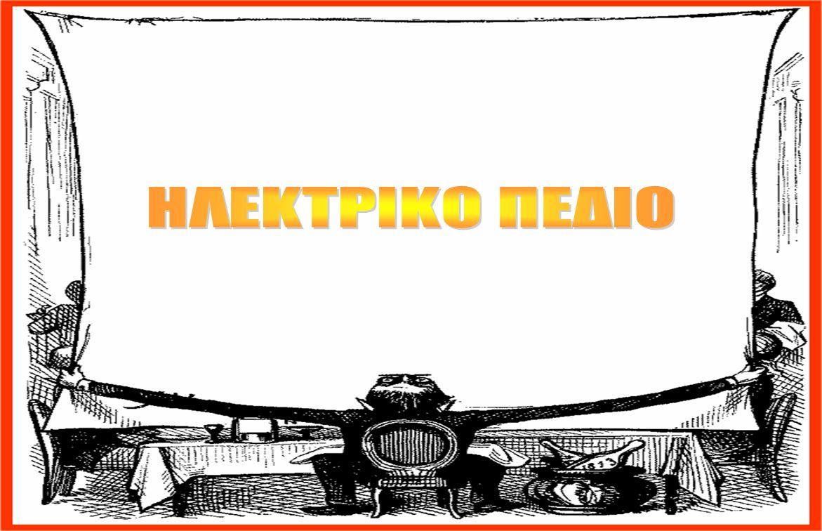 ΗΛΕΚΤΡΙΚΟ ΠΕΔΙΟ